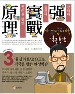 사주명리학 격국특강 - 김동완의 사주명리학 시리즈 3 (알가72코너)