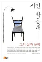 시인 박용래 그의 삶과 문학 - 초판 (알인31코너)