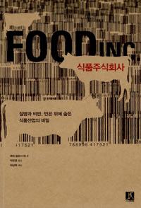 식품주식회사 - 질병과 비만 빈곤 뒤에 숨은 식품산업의 비밀 (알집66코너)