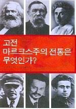 고전 마르크스주의 전통은 무엇인가 ? (알사32코너)