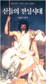 신들의 전성시대 - 벌핀치의 그리스 로마 신화 1 (알인23코너)