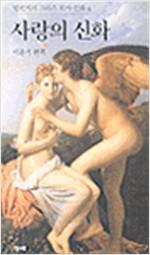 사랑의 신화 - 벌핀치의 그리스 로마 신화 4 (알인23코너)
