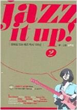 Jazz It Up! 2 - 만화로 보는 재즈역사 100년 (알미20코너)