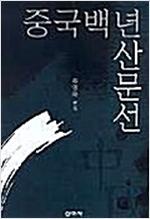 중국백년산문선 (알인24코너)