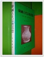 한국고대종교사상 - 천신, 지신, 인신의 구조 (알종2코너)