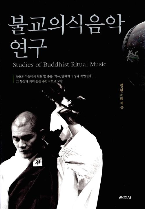 불교의식음악 연구 (코너)