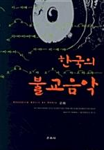 한국의 불교음악 (코너)