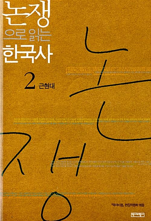 논쟁으로 읽는 한국사 2 - 근현대 (코너)
