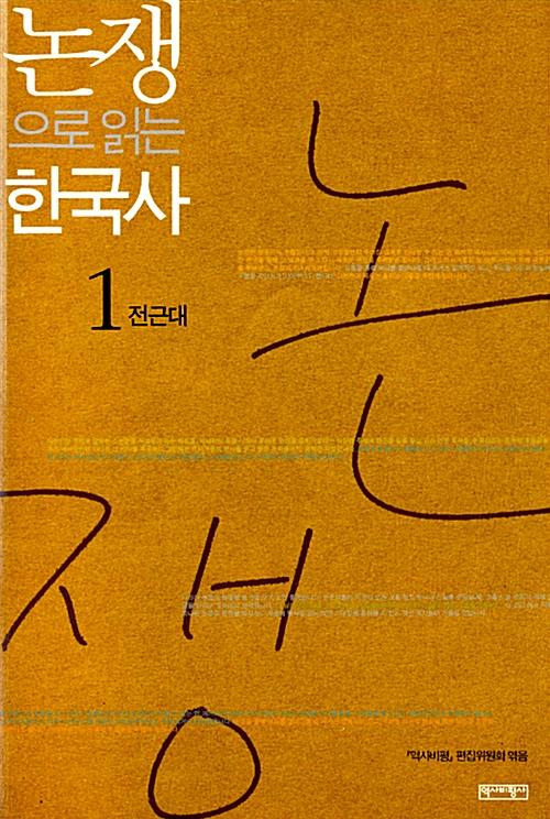 논쟁으로 읽는 한국사 1 - 전근대 (코너)