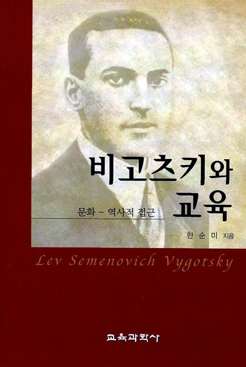 비고츠키와 교육 - 문화 역사적 접근 (코너)