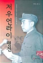 저우언라이 평전 - 베리타스 평전 (코너)