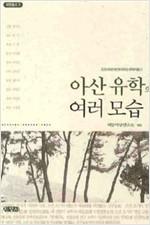 아산 유학의 여러 모습 - 조선시대 아산지역의 유학자들 2 - 외연총서 3 (알104코너)