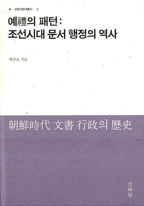 예의 패턴 - 조선시대 문서 행정의 역사 - 고문서연구총서 3 (알72코너)