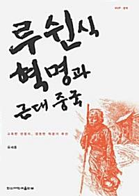 루쉰식 혁명과 근대중국 - 고독한 반항자, 영원한 혁명가 루쉰 (알인64코너)