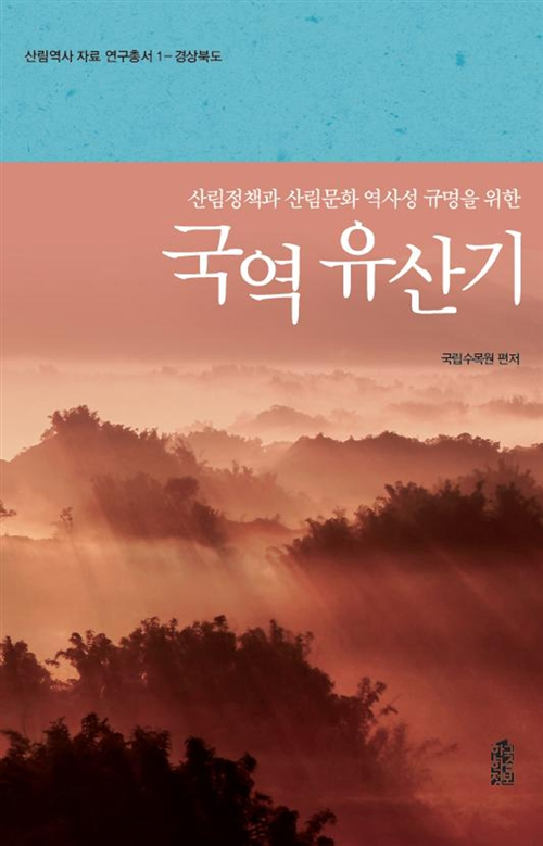 국역 유산기 - 산림정책과 산림문화 역사성 규명을 위한 (알답1코너)