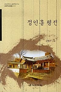 정인홍 평전 - 경상대학교 남명학연구소 (나33코너)