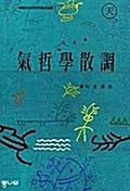 기철학산조 - 한국사상사연구소학술총서 2 (나33코너)