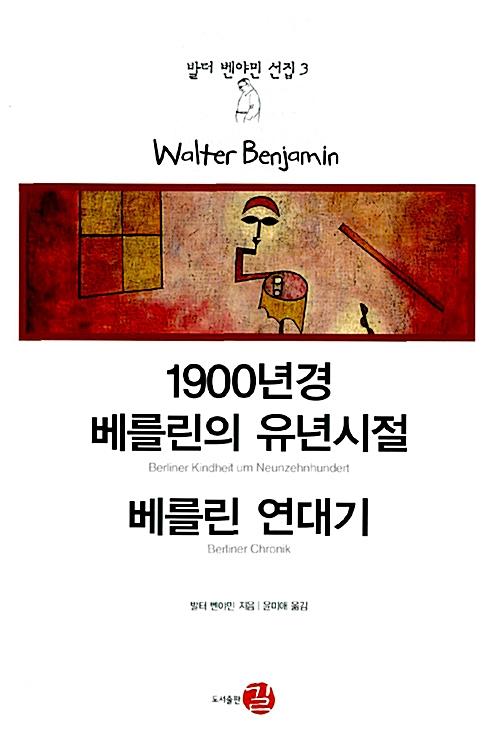 1900년경 베를린의 유년시절 / 베를린 연대기 - 발터 벤야민 선집 3 (알인5코너)