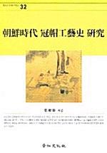 조선시대 관모공예사 연구 - 경인한국학연구총서 32 (알역83코너)