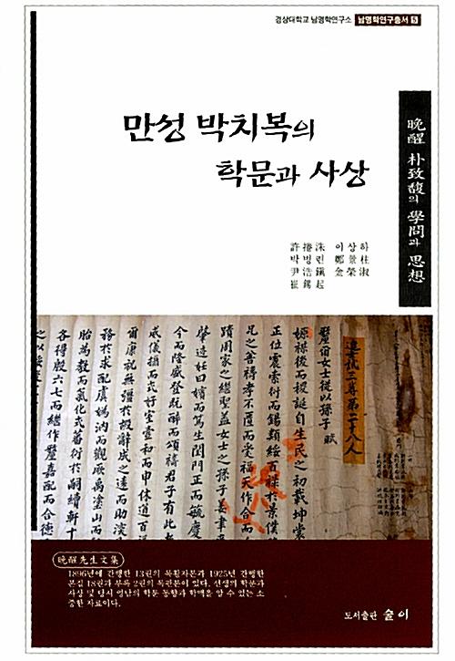 만성 박치복의 학문과 사상 - 남명학연구총서 5 (아코너)