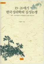 19.20세기 한국성리학의 심성논쟁 - 심산학술총서 11 (나77코너)