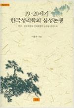 19.20세기 한국성리학의 심성논쟁 - 심산학술총서 11 (아코너)
