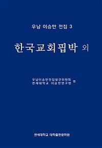 우남 이승만 전집 3 - 한국교회핍박 외 (나5코너)