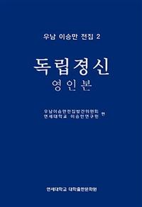 우남 이승만 전집 2 - 독립졍신(영인본) (알인39코너)