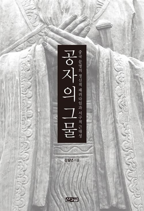 공자의 그물 - 중국 문명의 정신적 패러다임과 서구적 근대성 (알집65코너)