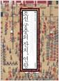 조선 궁중의 잔치, 연향 - 왕실문화 기획총서 4 (알역47코너)