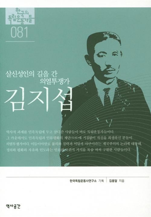 김지섭 - 살신성인의 길을 간 의열투쟁가 (알11코너)