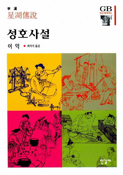 성호사설 - 한길그레이트북스 39 (아코너)