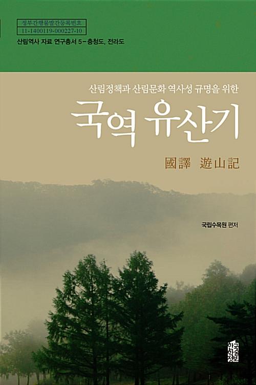국역 유산기 : 충청도, 전라도 - 산림역사 자료 연구총서 5 (알답1코너)