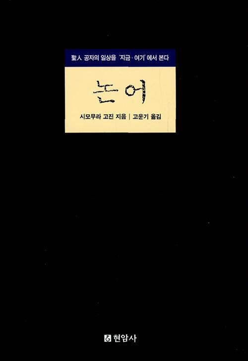 논어 - 현암사 동양고전 (알작31코너)