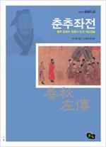 춘추좌전 - 중국 문화의 원형이 담긴 타임캡슐 (알한4코너)