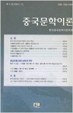 중국문학이론 - 제3집 (2003년 12월) (알중3코너)