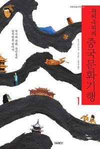 위치우위의 중국문화기행 1 - 세계문화산책 01 (알중2코너)
