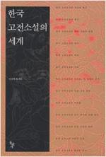 한국 고전소설의 세계 (알집65코너)