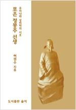 포은 정몽주 선생 - 우리나라 성리학의 시조 (알작61코너)