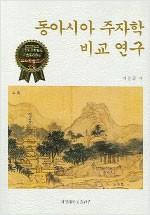 동아시아 주자학 비교 연구 (알동11코너)