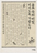 용포 속의 비밀, 미치도록 가렵도다 - 승정원일기에서 찾아낸 조선 왕들의 가려움 (알역39코너)