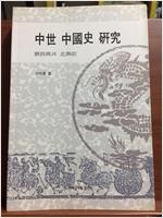 중세 중국사 연구 (알중3코너)