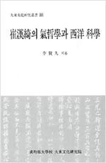 최한기의 기철학과 서양과학 - 대동문화연구총서 18 (알동36코너)
