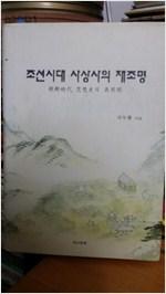 조선시대 사상사의 재조명 (알역38코너)