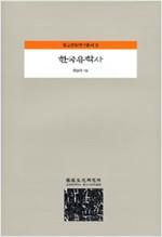 한국유학사 - 유교문화연구총서 9 (나16코너)