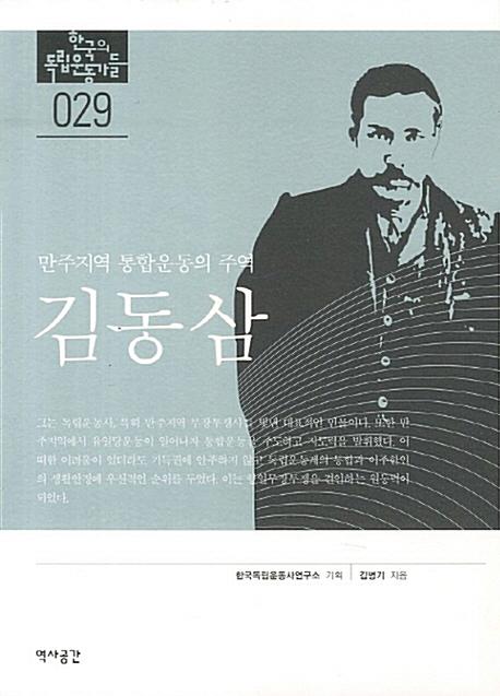 김동삼 - 만주지역 통합운동의 주역 (나94코너)