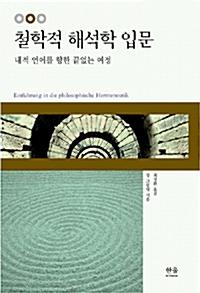 철학적 해석학 입문 - 양장 - 내적 언어를 향한 끝없는 대화 (코너)