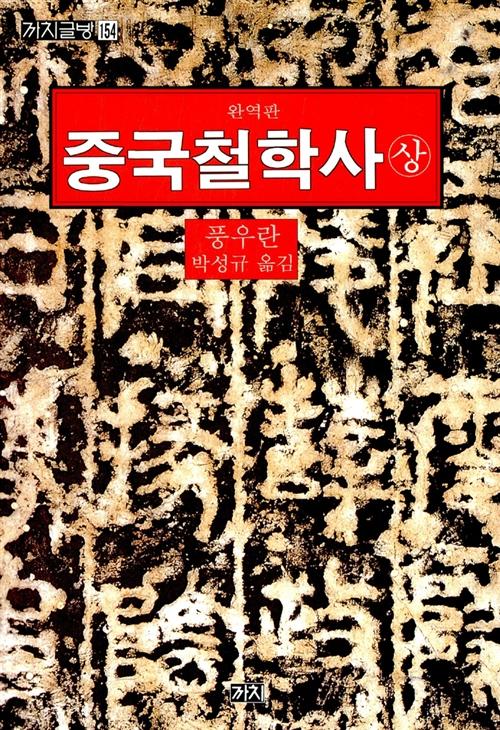 중국철학사 - 상 - 완역판 - 까치글방 154