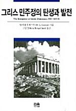 그리스 민주정의 탄생과 발전 (반양장) (나73코너)