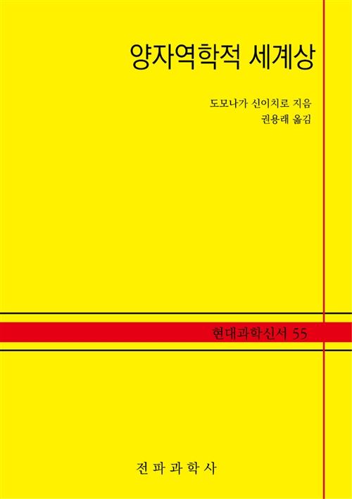 양자역학적 세계상 - 현대과학신서 55 (나84코너)